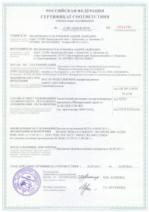 СертСоотСтр1